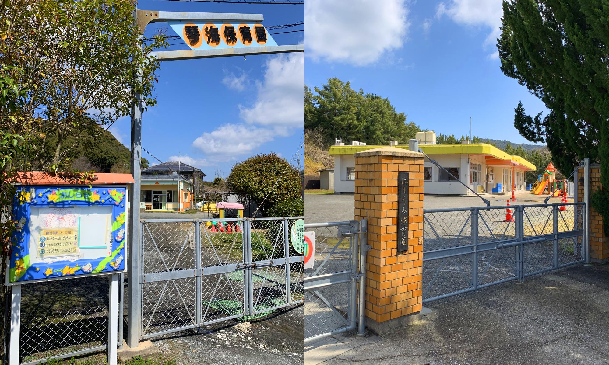 社会福祉法人琴海保育園